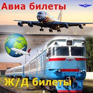 Авиа- и ж/д билеты Холм-Жирковского