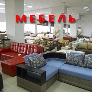 Магазины мебели Холм-Жирковского