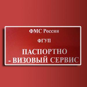 Паспортно-визовые службы Холм-Жирковского