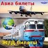 Авиа- и ж/д билеты в Холм-Жирковском