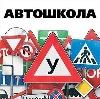 Автошколы в Холм-Жирковском