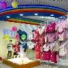 Детские магазины в Холм-Жирковском