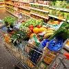 Магазины продуктов в Холм-Жирковском