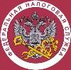 Налоговые инспекции, службы в Холм-Жирковском