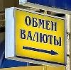 Обмен валют в Холм-Жирковском
