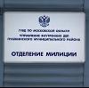 Отделения полиции в Холм-Жирковском
