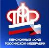 Пенсионные фонды в Холм-Жирковском
