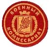 Военкоматы, комиссариаты в Холм-Жирковском
