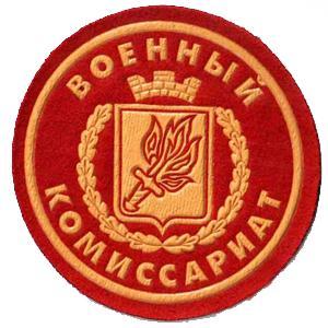 Военкоматы, комиссариаты Холм-Жирковского